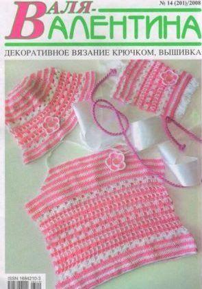 Журнал Валя - Валентина №14 2008 год