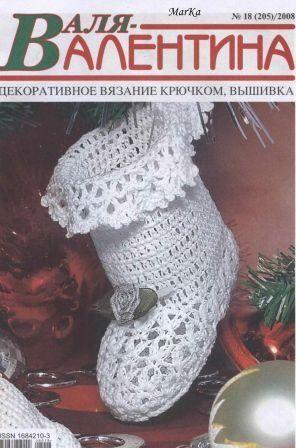 Журнал Валя - Валентина №18 2008 год