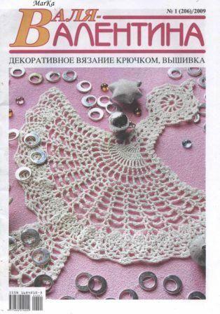 Журнал Валя - Валентина №1 2009 год