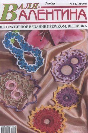 Журнал Валя Валентина 8 2009 год
