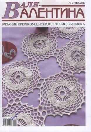 Журнал Валя - Валентина №9 2009 год