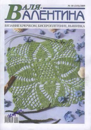 Журнал Валя - Валентина №10 2009 год