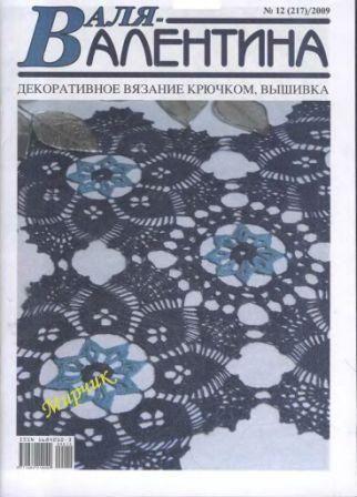 Журнал Валя - Валентина №12 2009 год