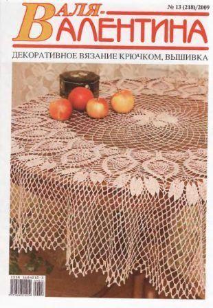 Журнал Валя - Валентина №13 2009 год