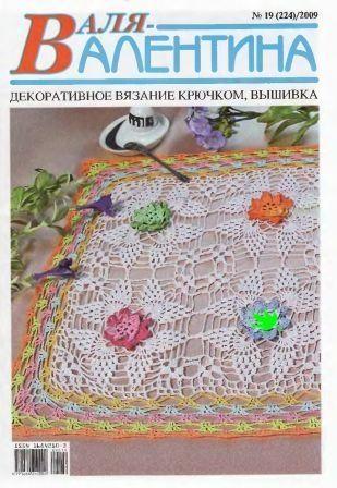 Журнал Валя - Валентина №19 2009 год