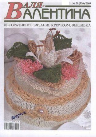 Журнал Валя - Валентина №21 2009 год