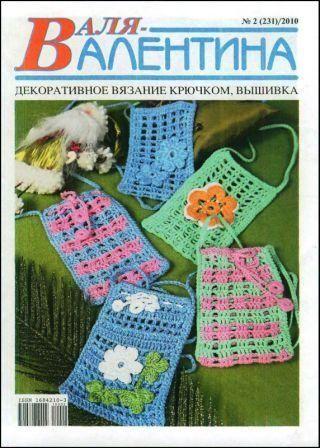Журнал Валя - Валентина №2 2010 год