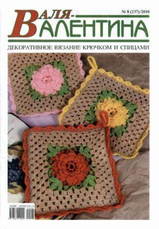 Журнал Валя - Валентина №8 2010 год