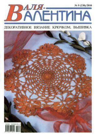Журнал Валя - Валентина №9 2010 год