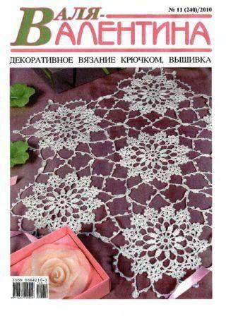 Журнал Валя - Валентина №11 2010 год