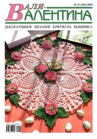 Журнал Валя - Валентина №12 2010 год