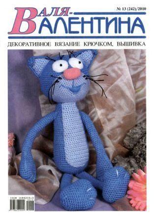 Журнал Валя - Валентина №13 2010 год