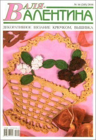 Журнал Валя - Валентина №16 2010 год