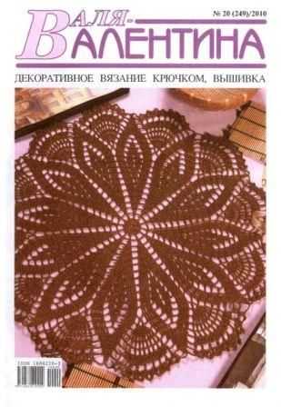 Журнал Валя - Валентина №20 2010 год