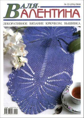 Журнал Валя - Валентина №22 2010 год