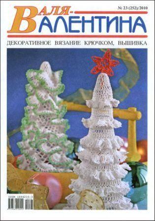 Журнал Валя - Валентина №23 2010 год