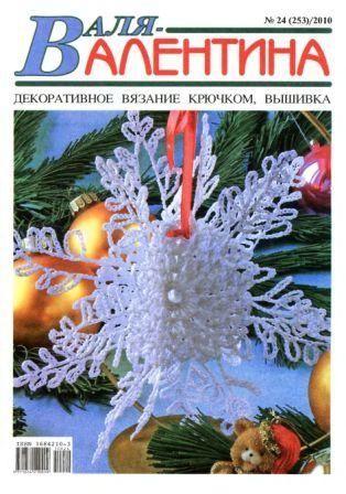 Журнал Валя - Валентина №24 2010 год