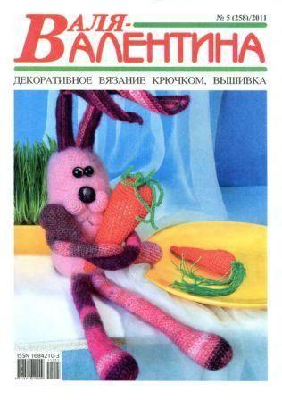 Журнал Валя - Валентина №5 2011 год