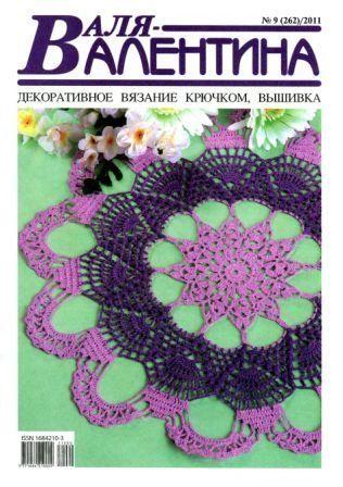 Журнал Валя - Валентина №9 2011 год