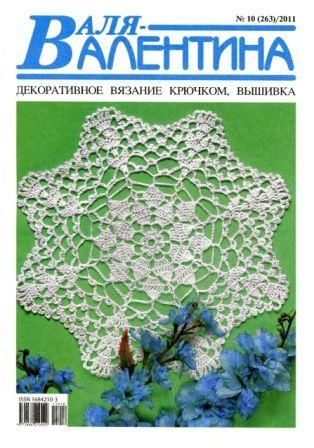Журнал Валя - Валентина №10 2011 год