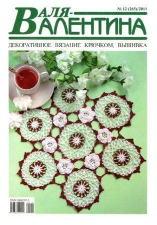 Журнал Валя - Валентина №12 2011 год