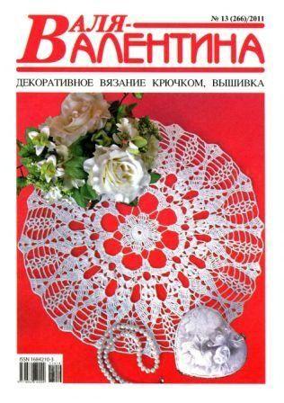 Журнал Валя - Валентина №13 2011 год