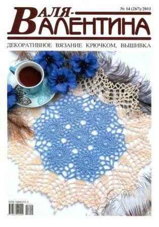 Журнал Валя - Валентина №14 2011 год