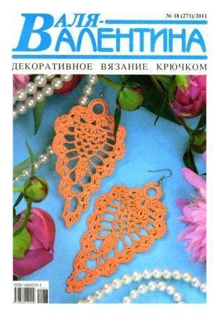 Журнал Валя - Валентина №18 2011 год