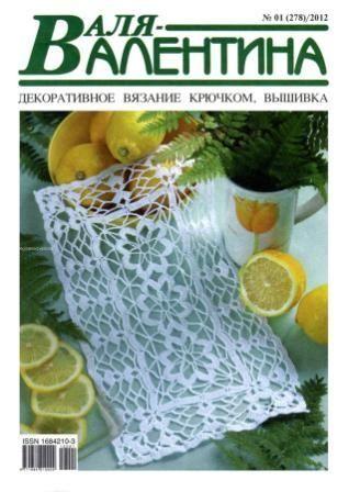 Журнал Валя - Валентина №1 2012 год