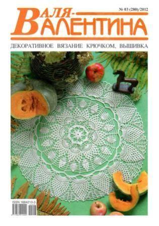 Журнал Валя - Валентина №3 2012 год