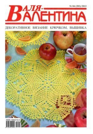 Журнал Валя - Валентина №4 2012 год