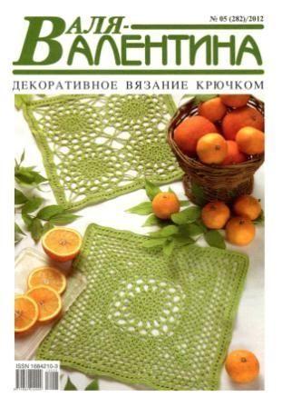 Журнал Валя - Валентина №5 2012 год