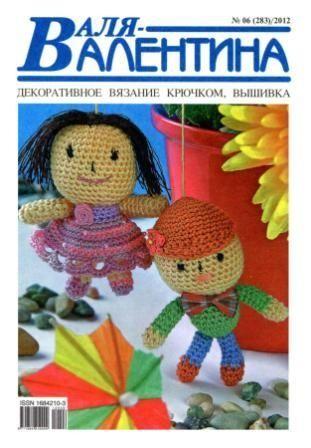 Журнал Валя - Валентина №6 2012 год