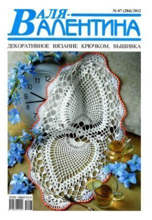 Журнал Валя - Валентина №7 2012 год