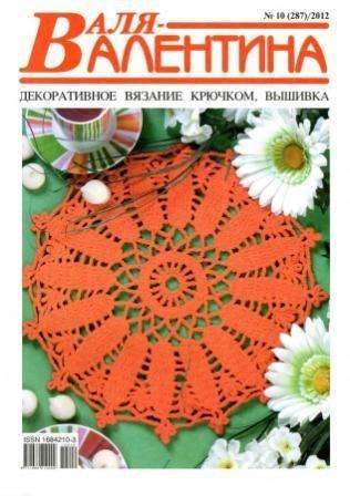 Журнал Валя - Валентина №10 2012 год