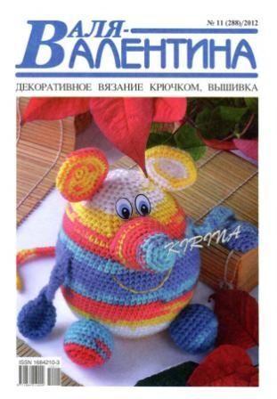 Журнал Валя - Валентина №11 2012 год