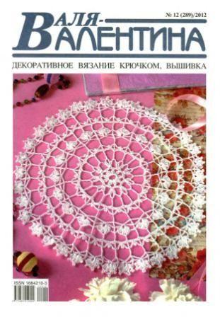 Журнал Валя - Валентина №12 2012 год