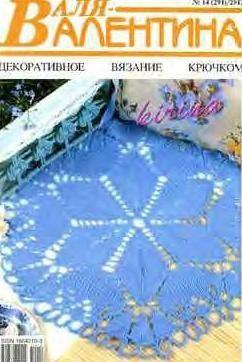 Журнал Валя - Валентина №14 2012 год