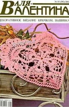 Журнал Валя - Валентина №15 2012 год