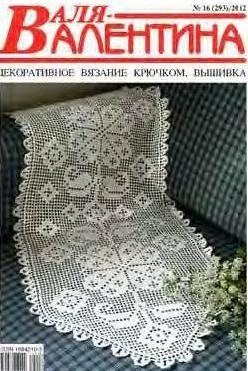 Журнал Валя - Валентина №16 2012 год