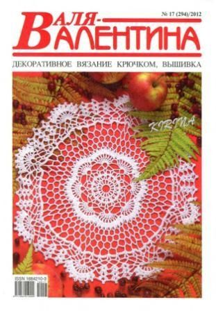 Журнал Валя - Валентина №17 2012 год
