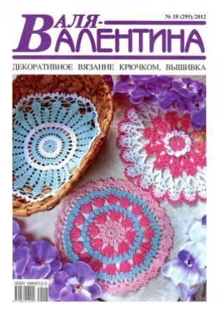 Журнал Валя - Валентина №18 2012 год