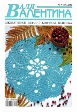 Журнал Валя - Валентина №19 2012 год