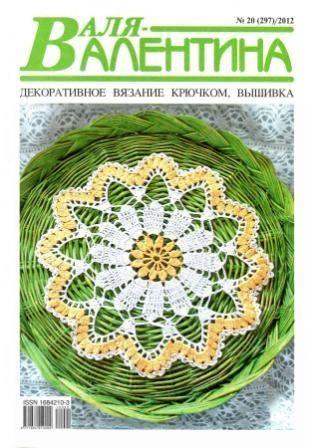 Журнал Валя - Валентина №20 2012 год