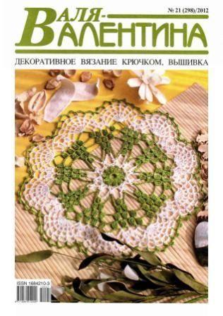Журнал Валя - Валентина №21 2012 год