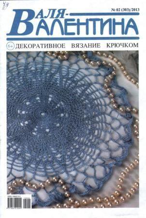 Журнал Валя - Валентина №2 2013 год