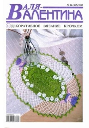 Журнал Валя - Валентина №6 2013 год