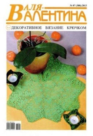 Журнал Валя - Валентина №4 2013 год