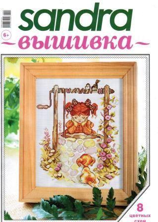 Журнал Сандра Вышивка №3 2013 Год