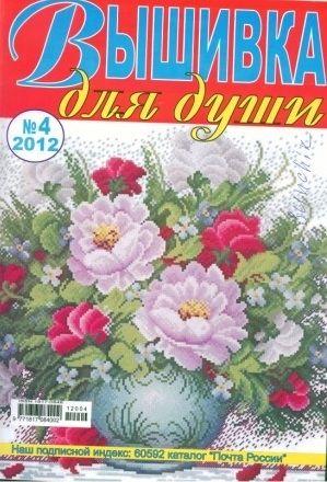 Журнал вышивка для души №3 2012 год